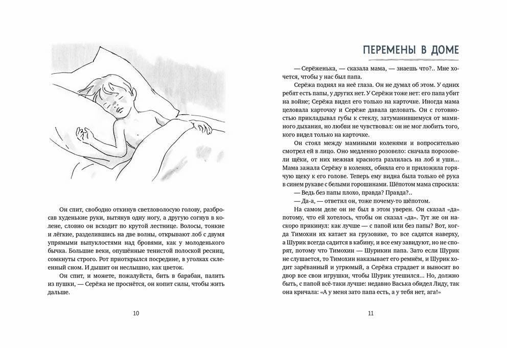 Учебник по истории 5 класс 2 часть читать кошелев