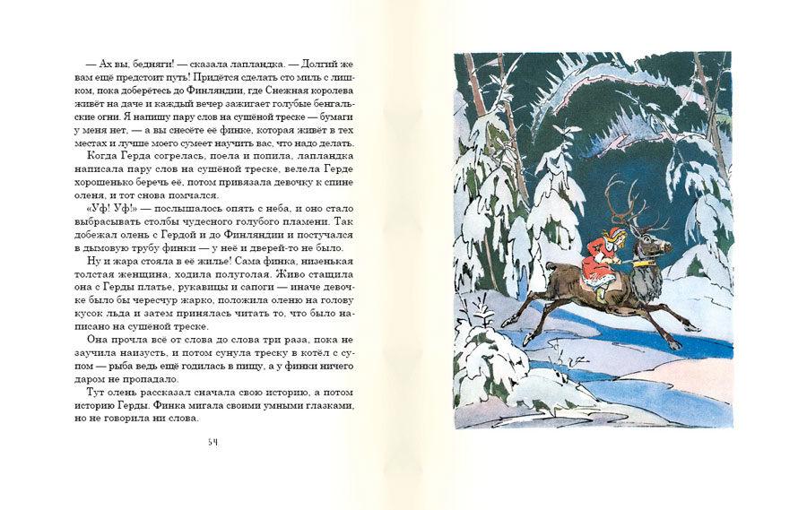 Снежная королева читать с картинками бесплатно