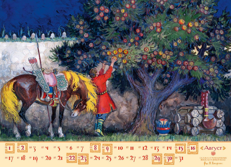 """Издательство """"Речь"""" - Русские волшебные сказки. Календарь"""